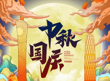 国潮风中秋国庆插画海报