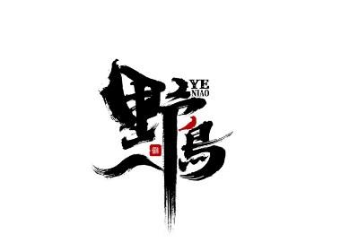 千江字體設計第73集