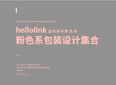"hellolink | 以粉調包裝催化轉化 助力品牌打開""她經濟""增量市場"