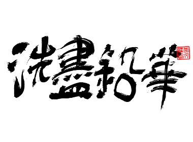 書法字體第3回