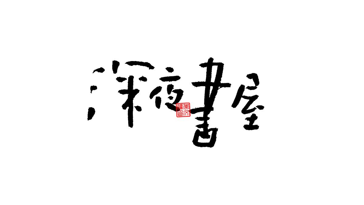 書法字體第4回