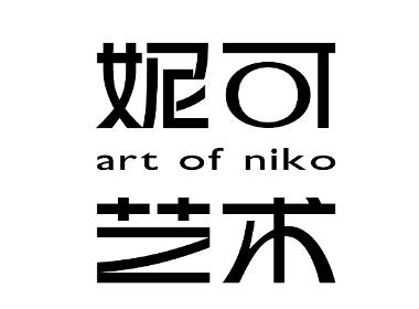 【溫度計畫 x 氧气设计】出品——妮可艺术品牌形象设计
