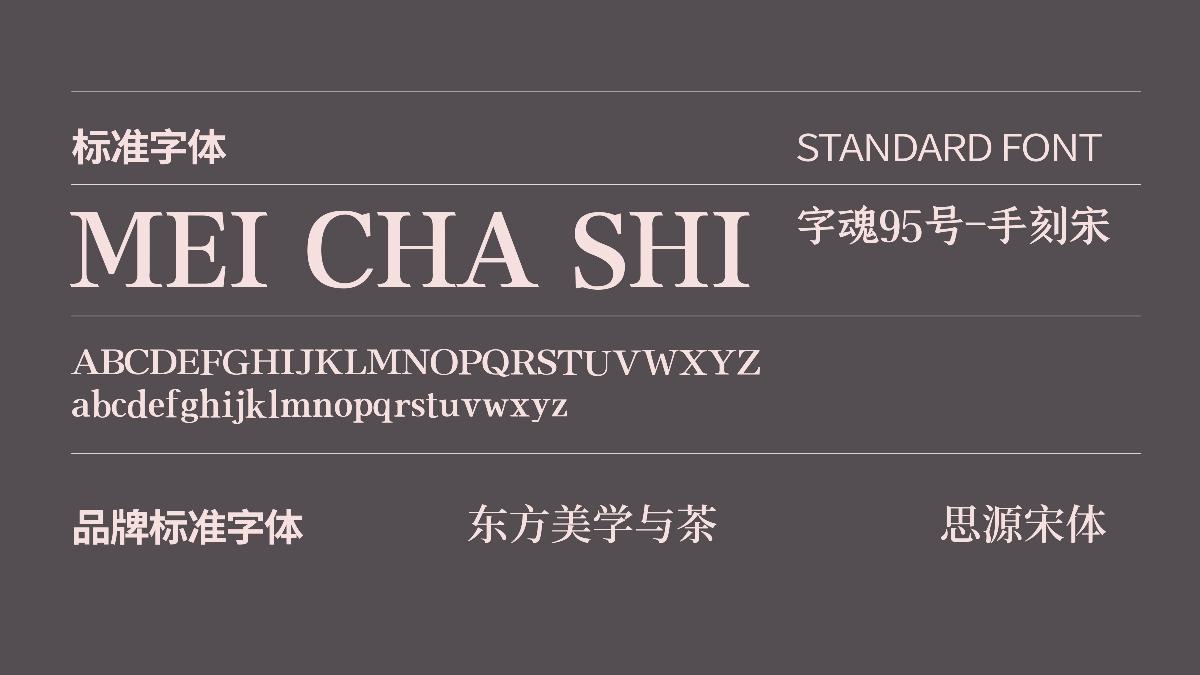 MEICHASHI×關倩 | 帶你體驗一杯正在年輕的中國茶