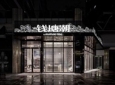 艺鼎设计新作·钱塘潮,1200㎡中式餐厅,山水图画里的江浙味