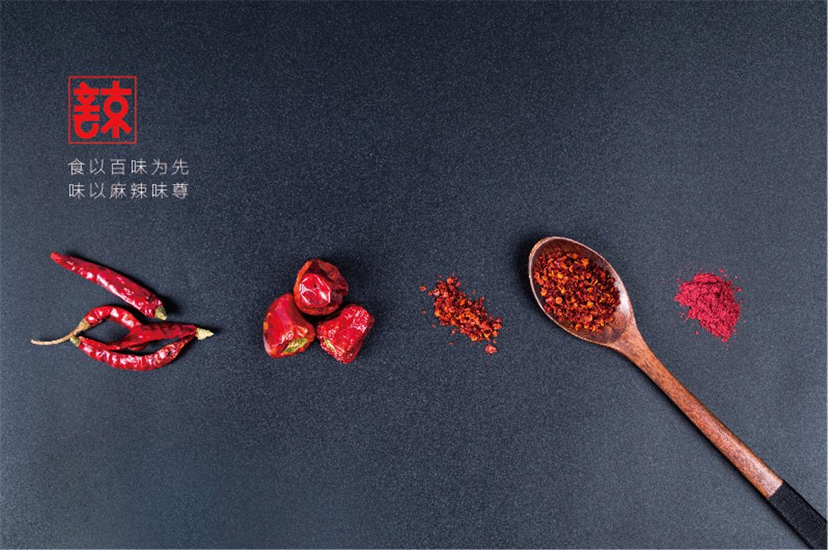 杭州品尚设计︱青岛辣子铺火锅品牌VI设计