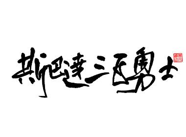 書法字體第7回