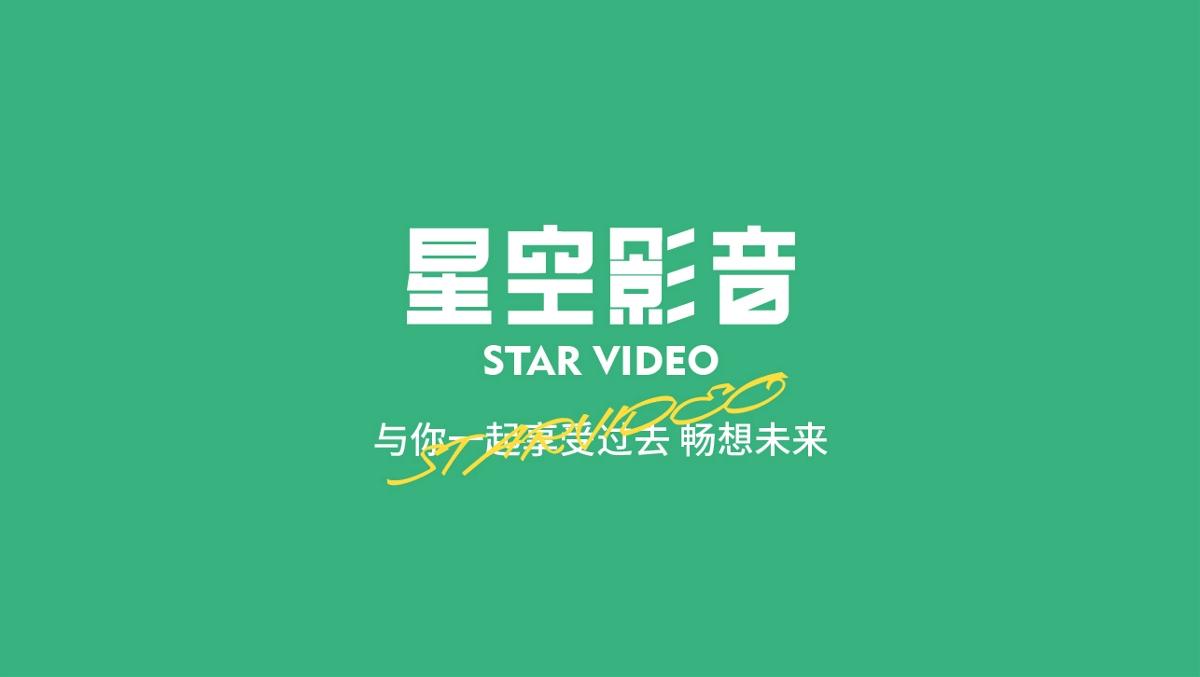 星空影音 STAR VIEDEO   BRADN DESIGN