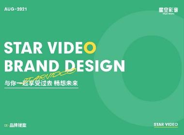 星空影音 STAR VIEDEO | BRADN DESIGN