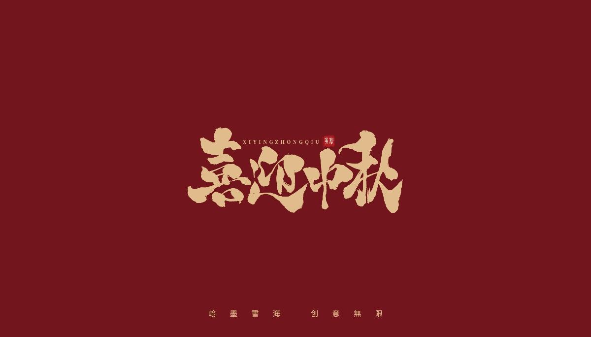中秋手写书法体设计(提前祝大家中秋节快乐)