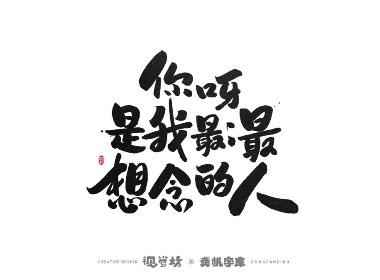 龚帆字库 | 手写字体设计及字库预演