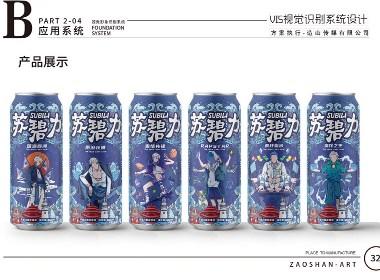 造山X青岛啤酒-苏碧力