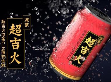 超吉火凉茶包装设计