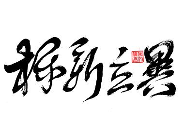 書法字體第8回