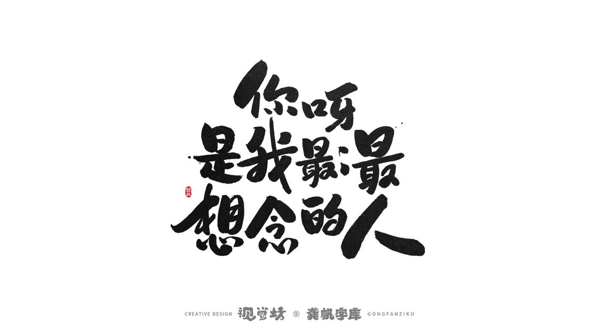 龚帆字库   手写字体设计及字库预演