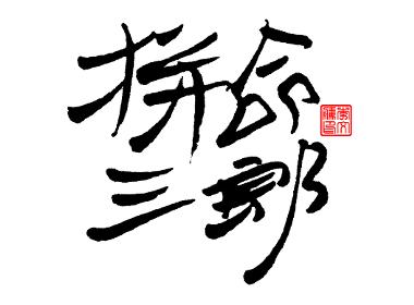 書法字體第9回
