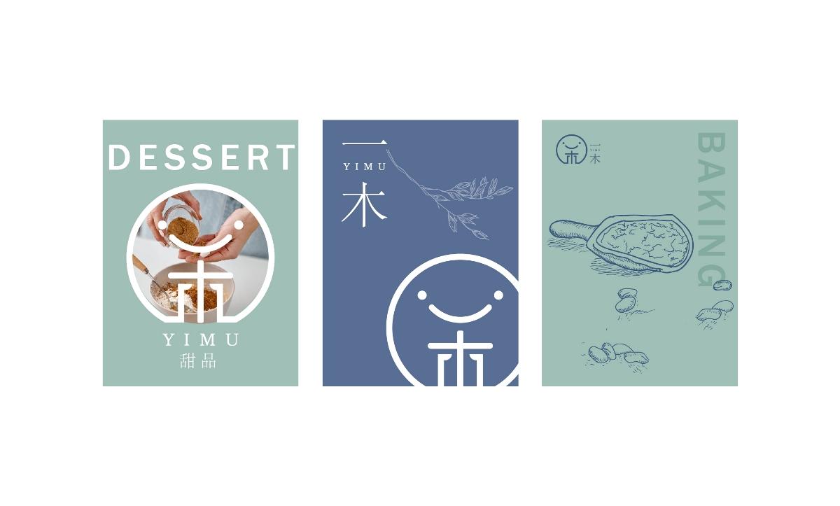 一木·甜品烘焙logo