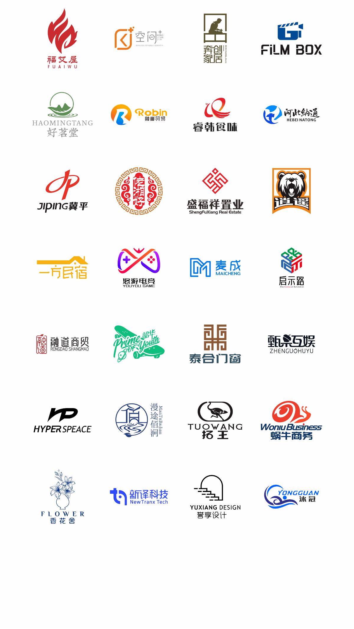 2020品品牌设计整理