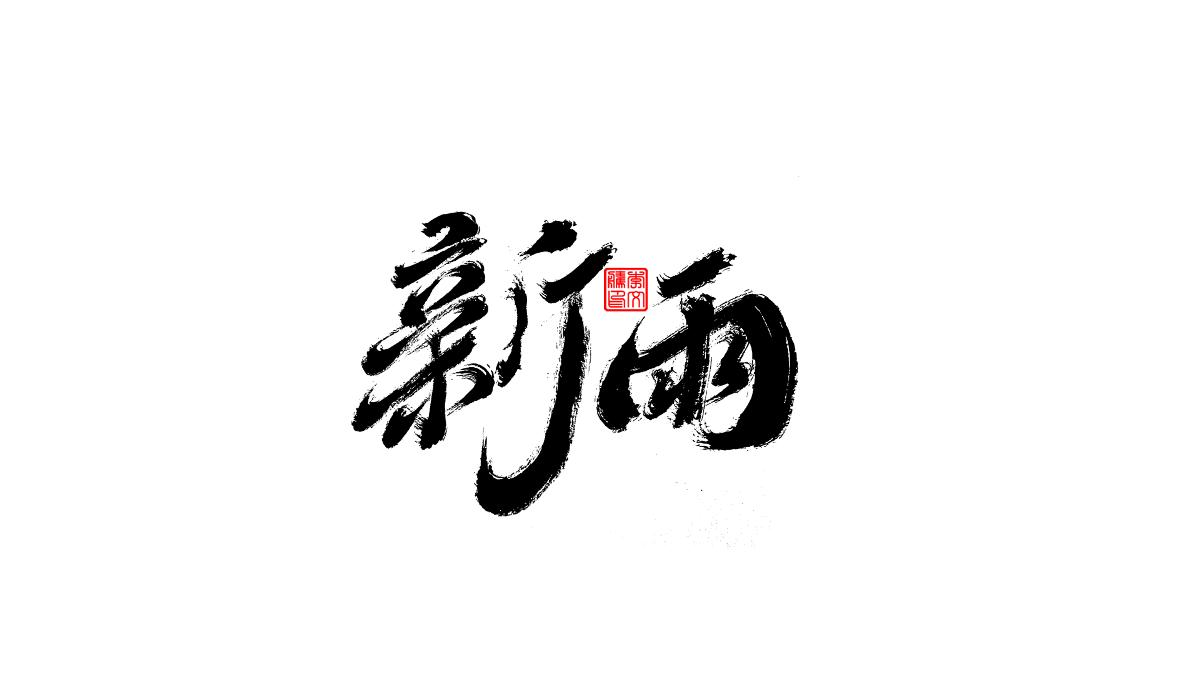 書法字體第10回