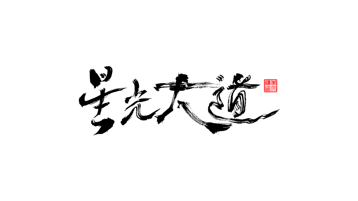 書法字體第11回