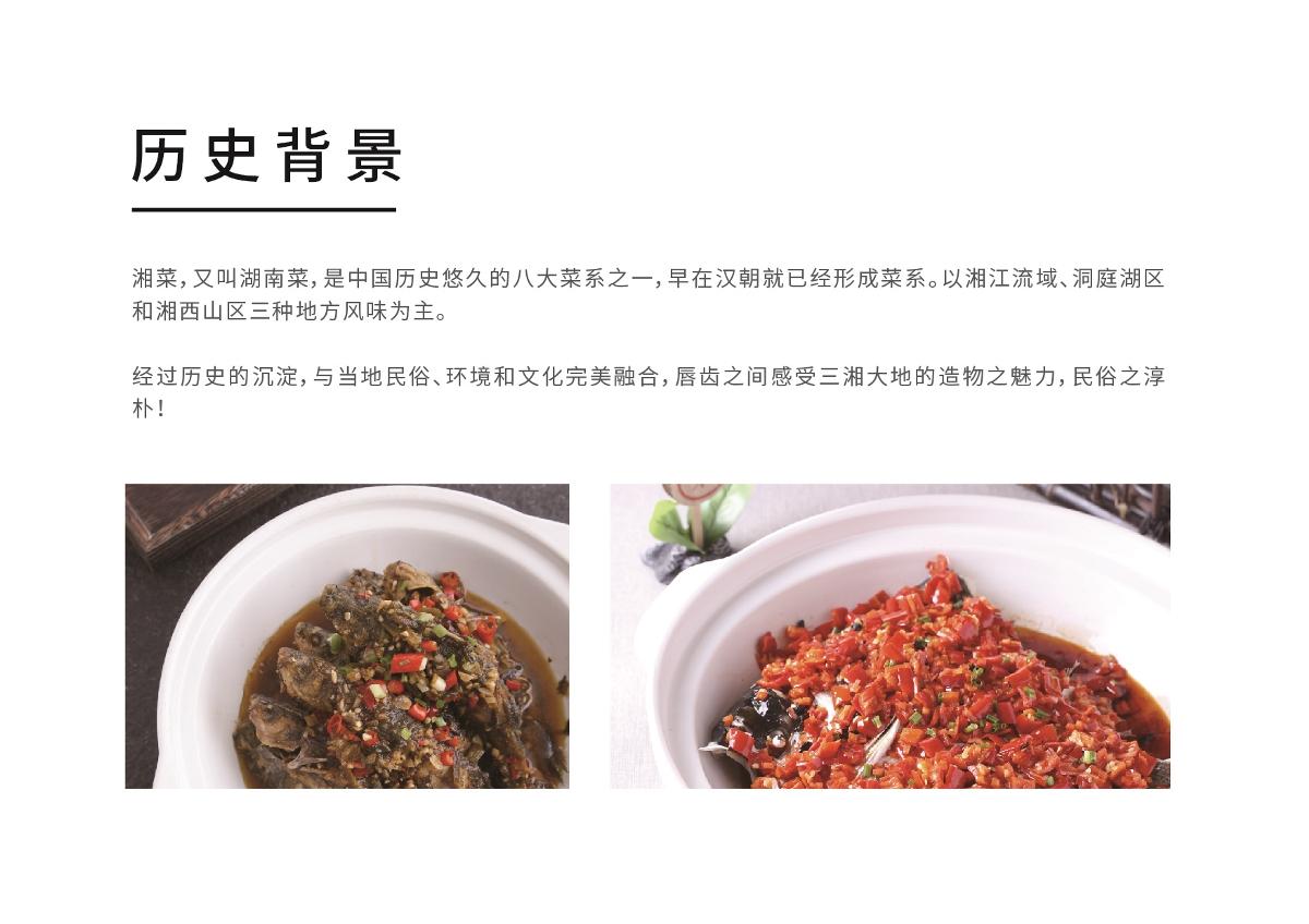 湘彬萱VIS餐饮项目