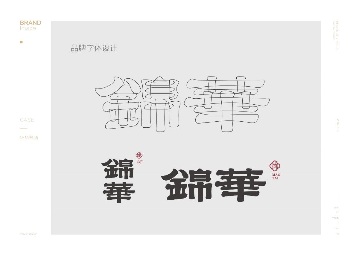 锦华酱香白酒包装设计