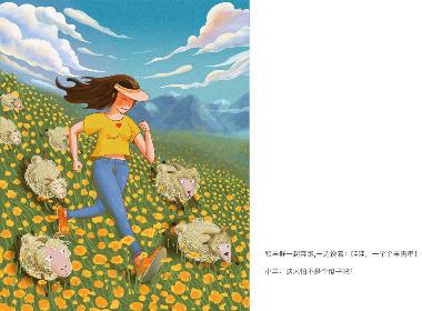 《有你陪伴的快乐》系列插画