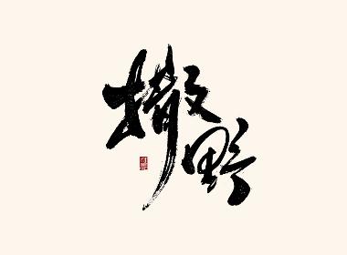 阿庆手写艺术字体展示