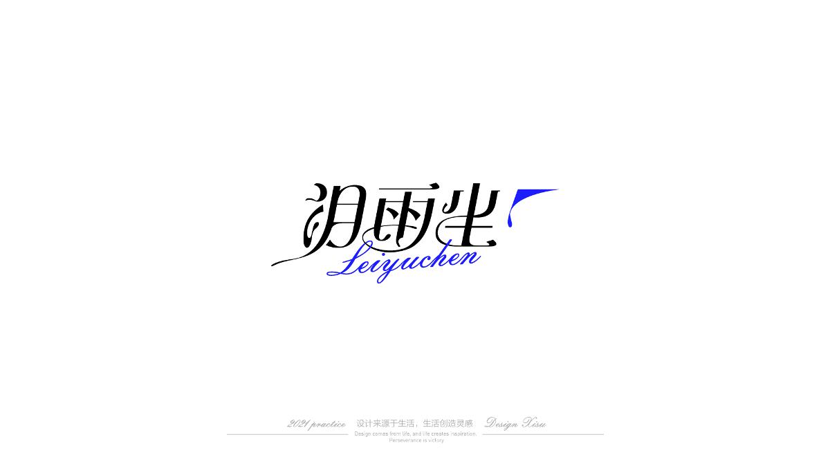字集-設計來源于生活,生活創造靈感