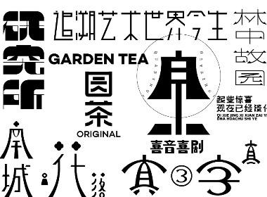 字体设计Ⅰ
