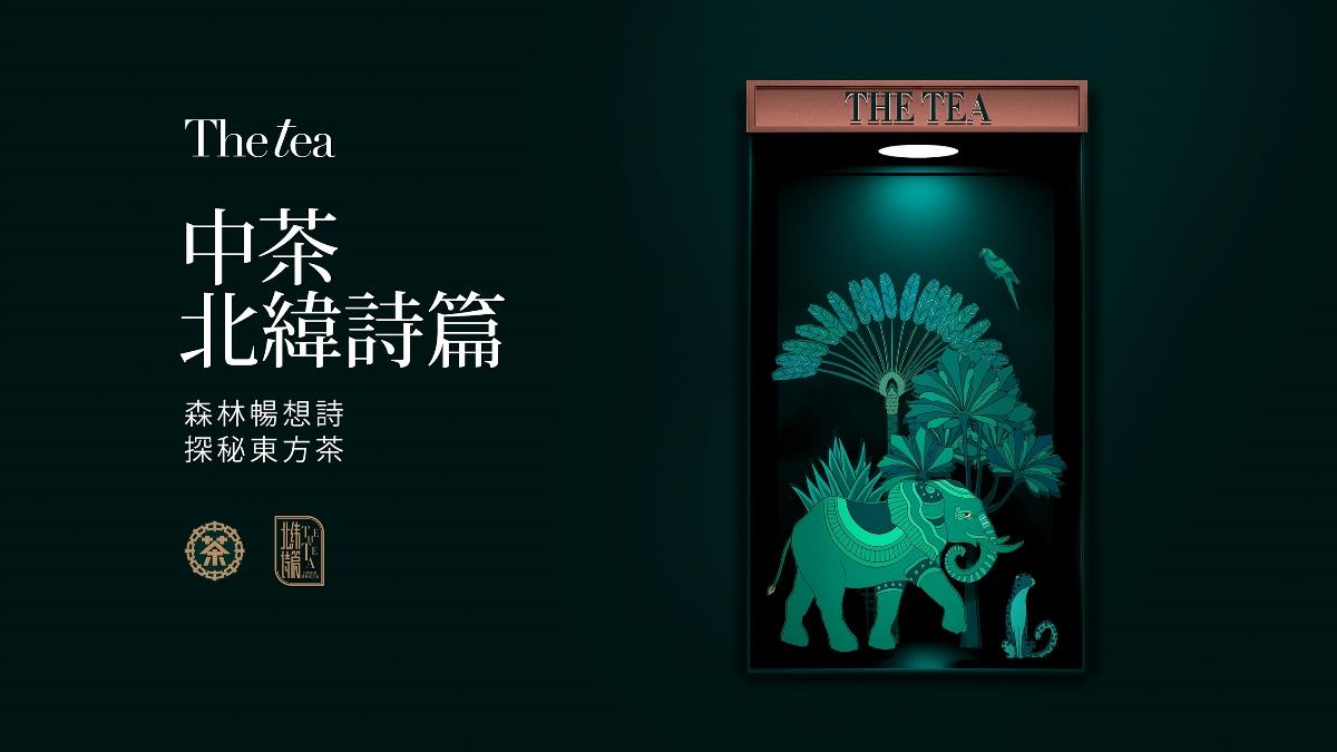中茶×古戈丨东方茶,谱写给世界的散文诗