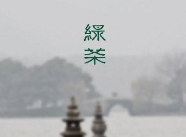 西宁绿茶餐厅设计︱江南风光,尽揽眼下