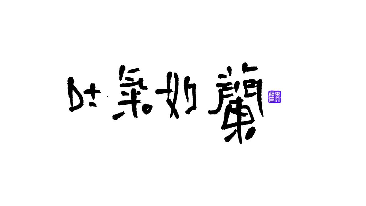 書法字體第12回