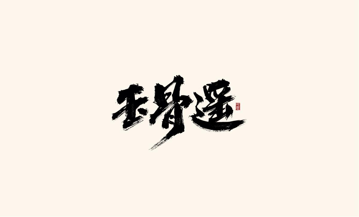 阿庆手写字体设计展示