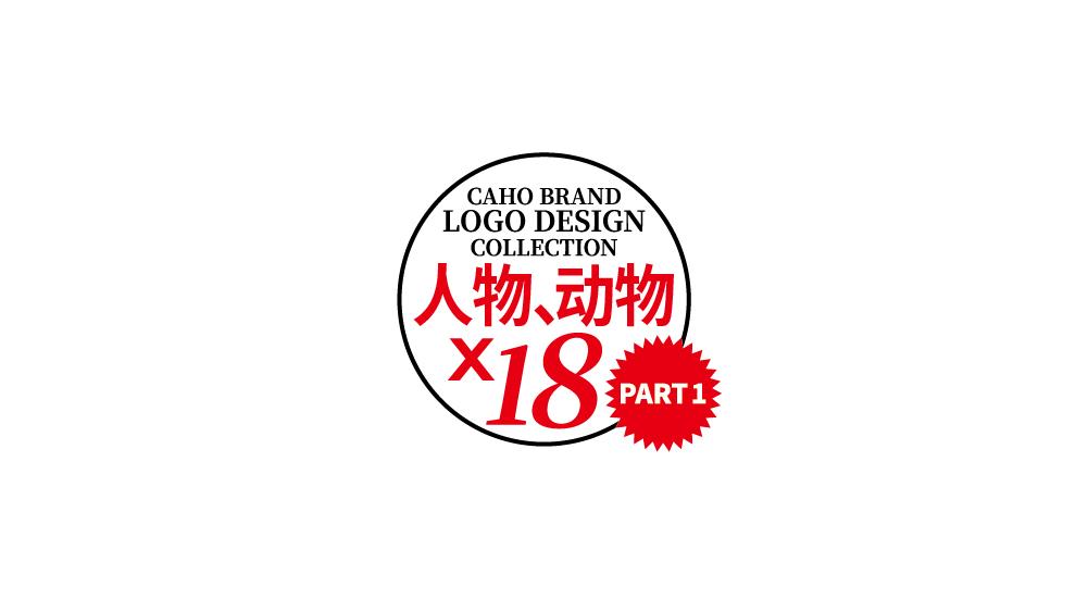 标识设计合集(1)