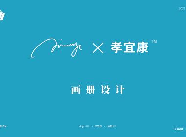 zingc·画册丨孝宜康