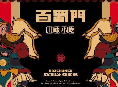 百蜀门餐饮品牌设计