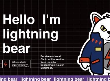 闪电熊ip形象设计