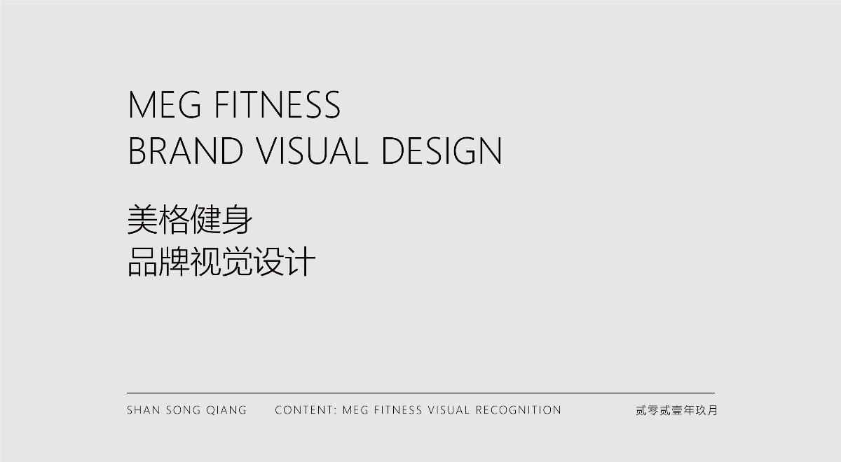 美格健身-品牌视觉设计
