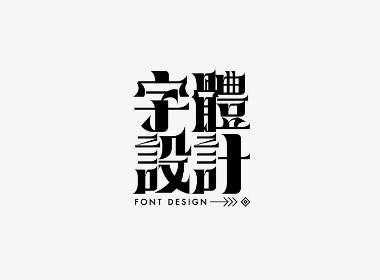 2021字体设计