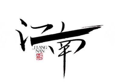 千江字体设计第74集