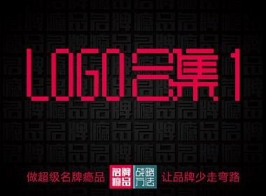 名牌瘾品Logo合集1