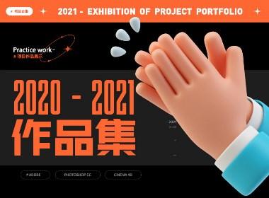 2020 - 2021 丨 作品集整理