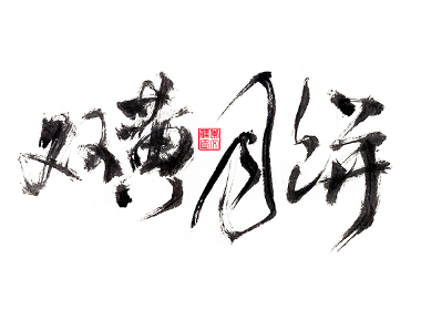 書法字體第14回