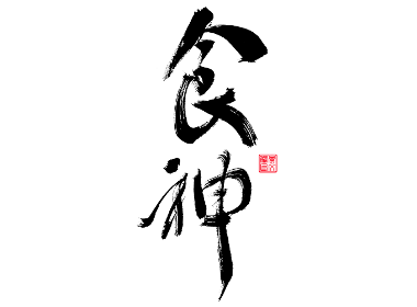書法字體第15回