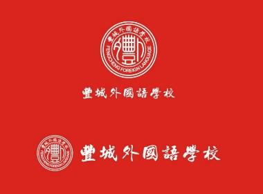 """""""丰城外国语学校""""品牌标志设计(作品展示)"""