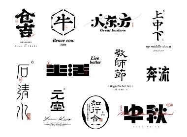 字体设计|字体标志