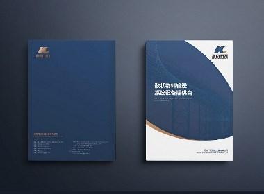 工业科技画册——湖南开元