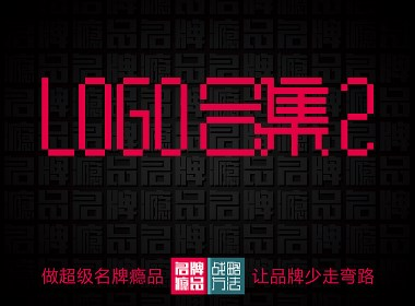 名牌瘾品LOGO合集2