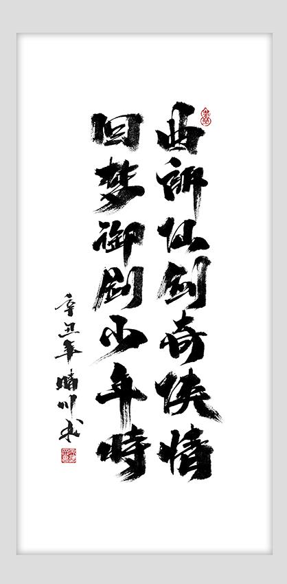 晴川造字-商业书法合集
