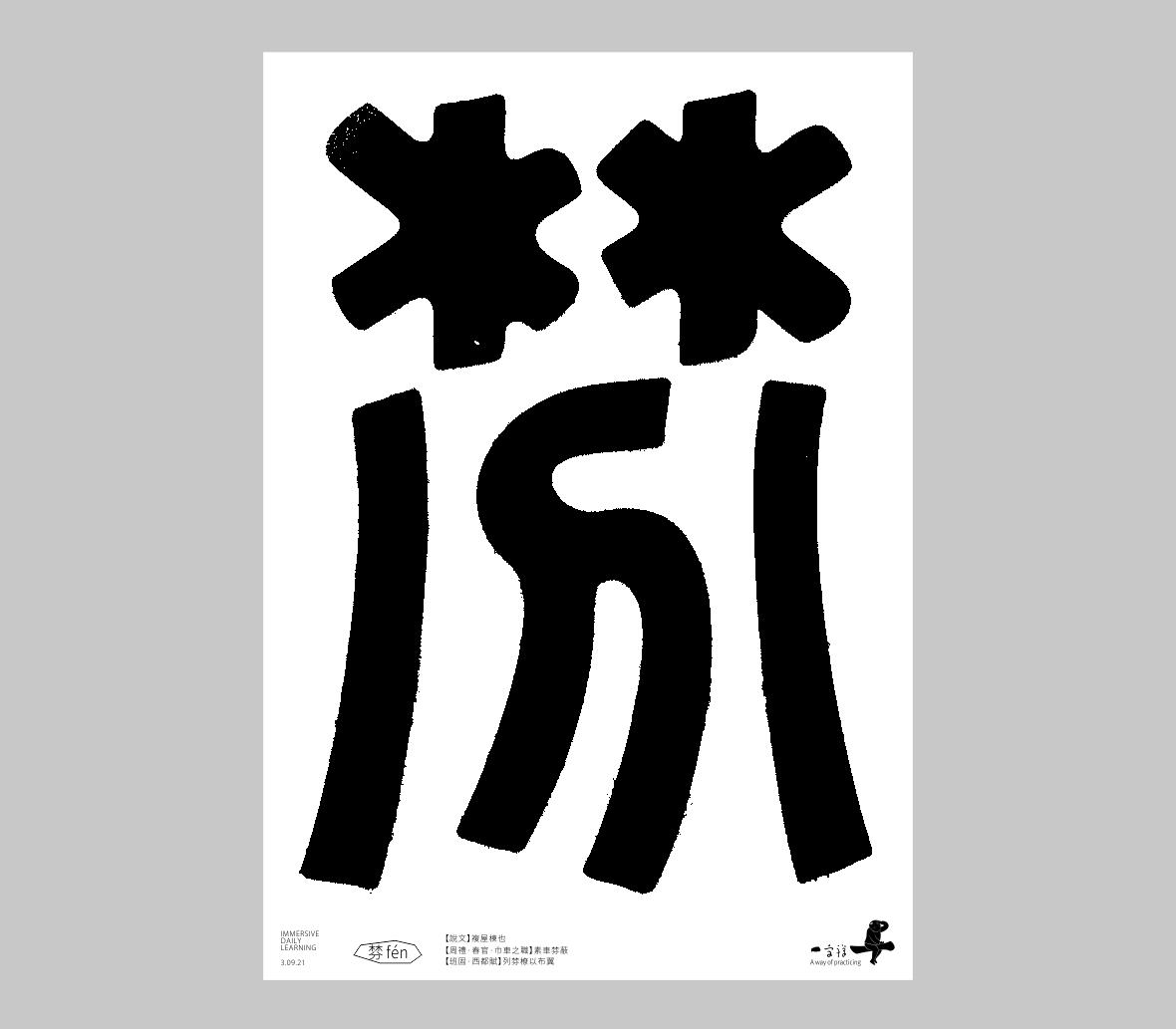 漢字境/一字禪《九月和風》